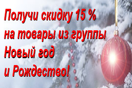 Discount 15% the goods for new year and Christmas!