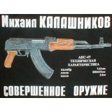 T-shirt M AKS-47