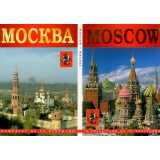 Postcards Set Moscow (english and russian text, 16 pcs.)