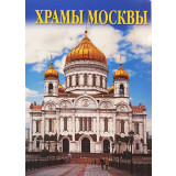 Postcards Set, Moscow's Temples