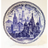 Plate 20-7-19 Moscow