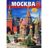 Book The guidebook to Moscow, Russian