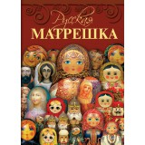 "Book Garanina S. V. Album, ""Russian dolls"" 208 pages, Russian language"