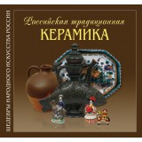 "Book Musina R. R. the Album ""traditional Russian ceramics"", ruc.,..."