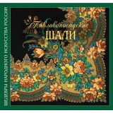 "Book N. Tolstukhina.In. Volosinov T., the Album ""Pavlovsky Posad's..."