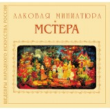 "Book Soloveva, L. N. The album ""Lacquer miniature ""Mstera"", Russian..."