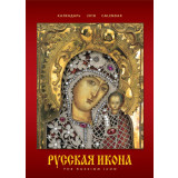 Printed products calendar Russian icon, KR20