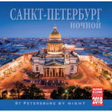 Printed products calendar night Saint Petersburg, KR10