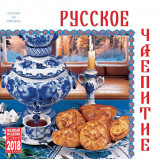 Printed products calendar Russian tea, KR10