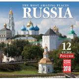 Printed products calendar 12 Miracles Of Russia, KR10