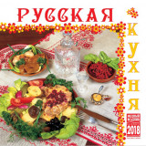 Printed products calendar Russian cuisine, KR10