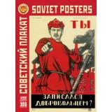 Printed products calendar Soviet propaganda poster, KR20