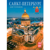 Printed products calendar Saint Petersburg, KR20