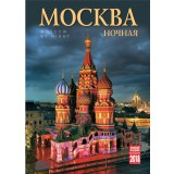 Printed products calendar the Lights of the big city, Night Moscow,...