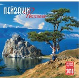 Printed products calendar Landscapes Of Russia, KR10