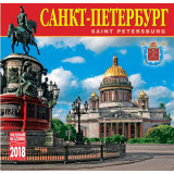 Printed products calendar Saint Petersburg, Isaac, KR10