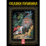 Printed products calendar Pushkin's fairy Tales, KR20