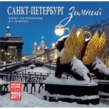 Printed products ndar of Winter Saint-Petersburg, KR10