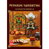 Printed products calendar Russian tea, KR 20