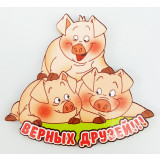 "Magnet wooden pig, ""Loyal friends"", symbol of 2019!"