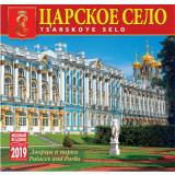 Printed products calendar Tsarskoye Selo, KR20