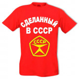 T-shirt XL Made in the USSR, XL, Red