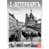 Printed products calendar St. Petersburg-past and present, KR 20
