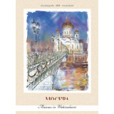 Printed products calendar Moscow watercolor, KR 20