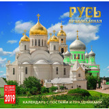 Printed products calendar Orthodox Russia, KR10