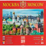 Printed products calendar Moscow, KR10