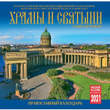 Printed products calendar Saint Petersburg, Isaac, KR10