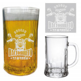 Gift engraved Gifts for men Beer mugs 9835