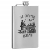 Gift engraved Gifts for men Flask 12450