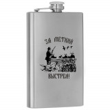Gift engraved Gifts for men Flask 12451