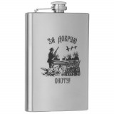 Gift engraved Gifts for men Flask 12452