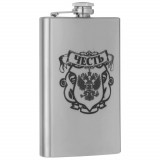 Gift engraved Gifts for men Flask 12472