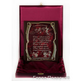 Gift engraved Plaques Plaques for Anniversary in gift box 14148