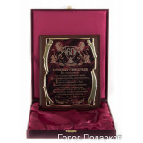 Gift engraved Plaques Plaques for Anniversary in gift box 14155