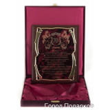 Gift engraved Plaques Plaques for Anniversary in gift box 14158