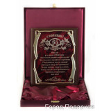 Gift engraved Plaques Plaques for Anniversary in gift box 14163