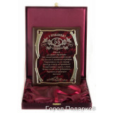 Gift engraved Plaques Plaques for Anniversary in gift box 14164