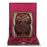 Gift engraved Plaques Plaques for Anniversary in gift box 14166