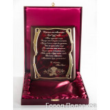 Gift engraved Plaques Plaques for Anniversary in gift box 14179