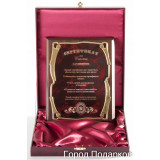 Gift engraved Plaques Plaques for Anniversary in gift box 14185