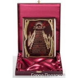 Gift engraved Plaques Plaques for Anniversary in gift box 14190