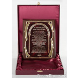 Gift engraved Plaques Plaques for Anniversary in gift box 14193
