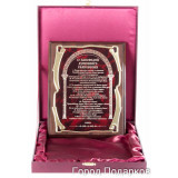 Gift engraved Plaques Plaques for Anniversary in gift box 14194