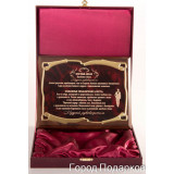 Gift engraved Plaques Plaques for Anniversary in gift box 14196
