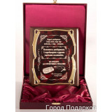 Gift engraved Plaques Plaques for Anniversary in gift box 14197