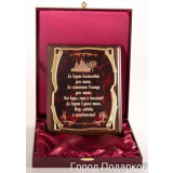 Gift engraved Plaques Plaques for Anniversary in gift box 14198